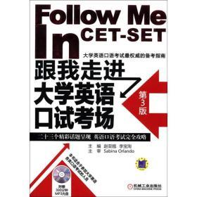 跟我走进大学英语口试考场(第3版)带光盘