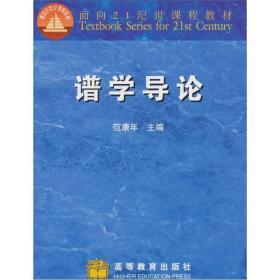 谱学导论 范康年 高等教育出版社 9787040097399