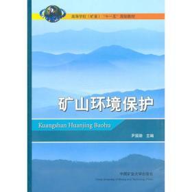 矿山环境保护 尹国勋 9787564606602 中国矿业大学出版社