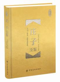 庄子全鉴 珍藏版 (精装)