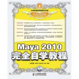 Maya 2010完全自学教程