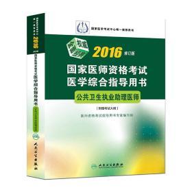 人卫版 2016国家医师资格考试  医学综合指导用书  公共卫生执业助理医师