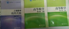 考研 数二 高等数学同济第六版上下册+同济五版线性代数 共3本