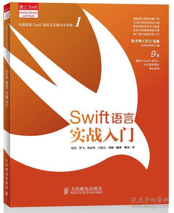Swift语言实战入门:Swift从入门到精通 9787115369901