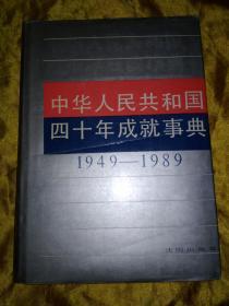 中华人民共和国四十年成就事典:1949-1989