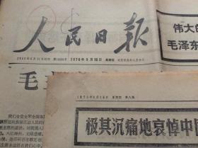 人民日报 1976年9月10至9月28日合售  补图9月16日(1—8版)