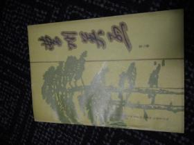曹州英烈第二卷