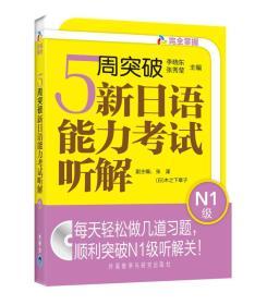 5周突破新日语能力考试听解