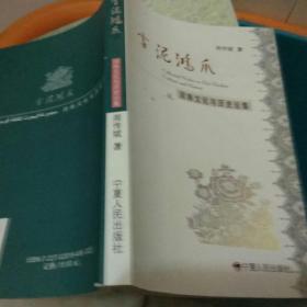 【2014年9月出版一版一印】雪泥鸿爪――回族文化与历史论集  周传斌  宁夏人民出版社9787227028192。