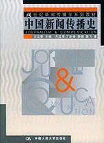【二手包邮】中国新闻传播史 方汉奇 中国人民大学出版社