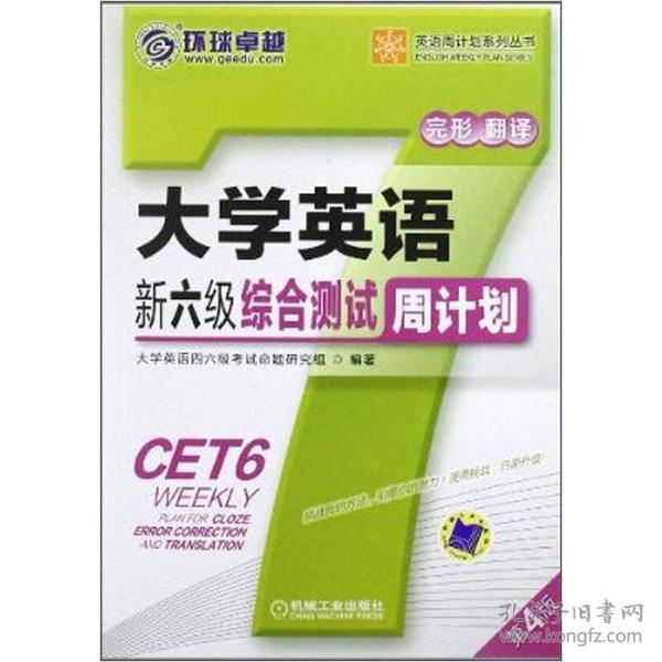 英语周计划系列丛书:大学英语新六级综合测试周计划(第4版)