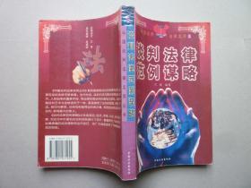 谈判法律范例谋略--中国谈判法律实用丛书