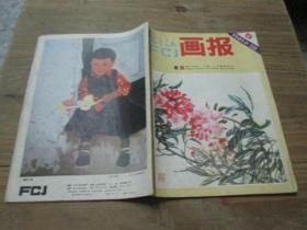富春江画报《1981年第5期》