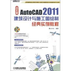 现货-中文版AutoCAD 2011建筑设计与施工图绘制经典实例教程