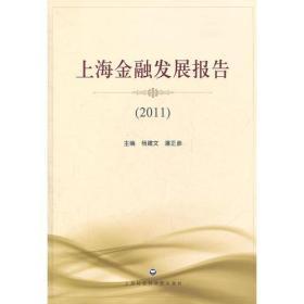 上海金融发展报告(2011)