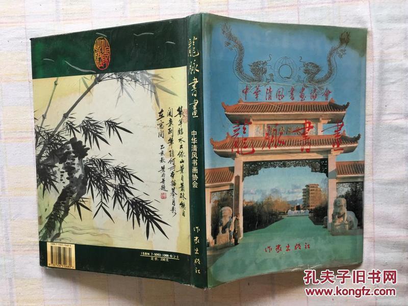 龙脉书画:中华清风书画协会 顾问刘志豪签赠