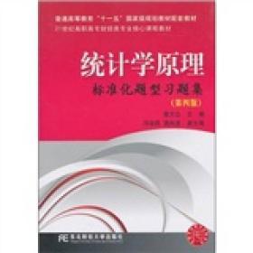 统计学原理标准化题型习题集(第4版)