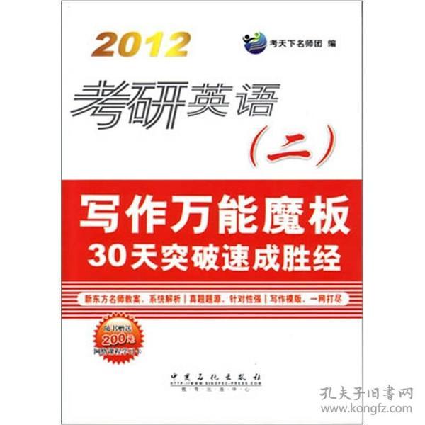2012考研英语(二)写作万能魔板30天突破速成胜经