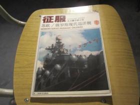 征服 系列第一分册 苏联俄罗斯现代巡洋舰