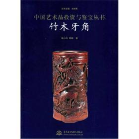 竹木牙角——中国艺术品投资与鉴宝丛书