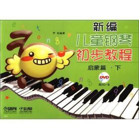 新编儿童钢琴初步教程:启蒙篇(下)(有声版)