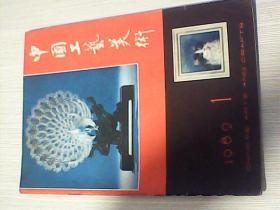 中国工艺美术1982【1.2.3.】c2