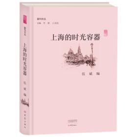 上海的时光容器