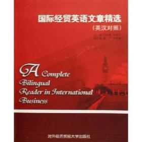 国际经贸英语文章精选(英汉对照)