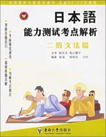 日本语能力测试考点解析:2级文法篇
