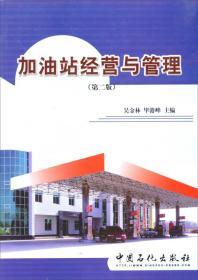 加油站经营与管理(第2版)