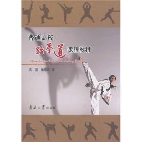 普通高校跆拳道课程教材 高谊 张惠欣南开大学出版社 9787310036233