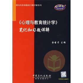 中国石化 《心理与教育统计学》笔记和习题详解 金圣才 9787802293656