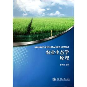 【二手包邮】农业生态学原理 曹林奎 上海交通大学出版社