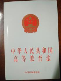 中华人民共和国高等教育法