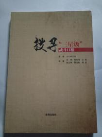 """搜寻""""三星级""""战斗口粮"""
