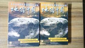 地缘中国(上下)-区域文化精神与国民地域性格9787800197956