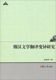 俄汉文学翻译变异研究