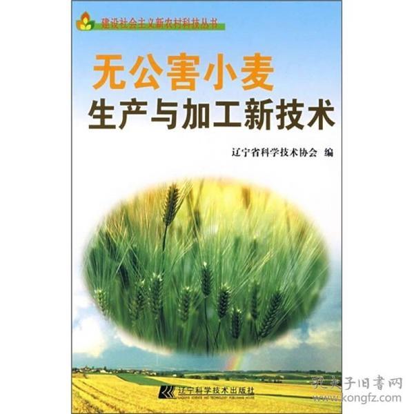 建设社会主义新农村科技丛书:无公害小麦生产与加工新技术