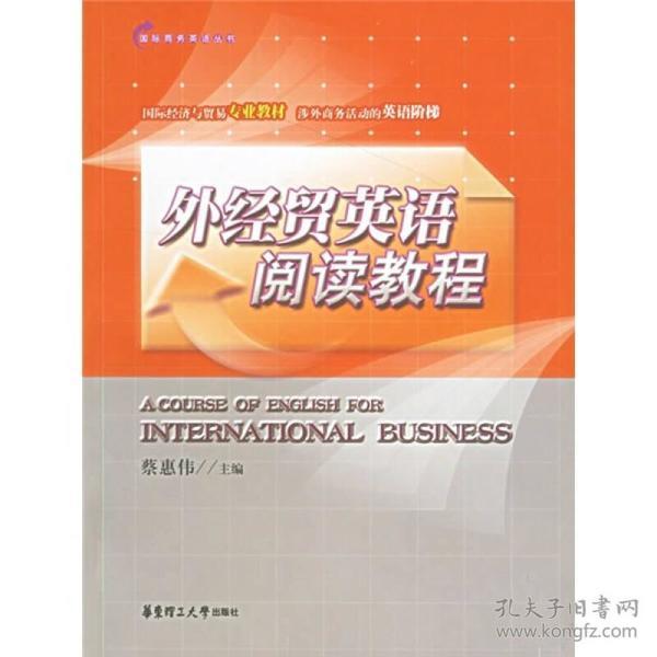 外经贸英语阅读教程