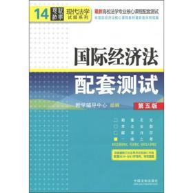 【二手包邮】国际经济法配套测试(第五版)高校法学专业核心课程配