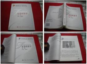 《证券投资学》第二版,16开吴晓求著,人民大学2006.1出版,6045号,图书