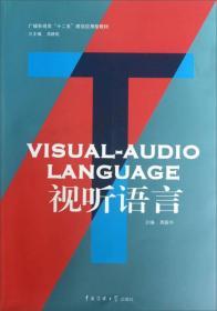 """广播影视类""""十二五""""规划应用型教材:视听语言"""