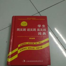 学生同义词近义词反义词词典(双色本)