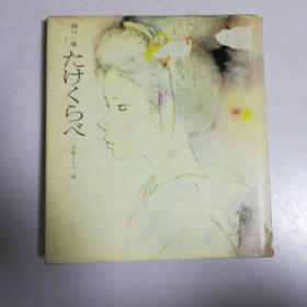 日文原版文学书(书名见图一精,昭和五十八年版)