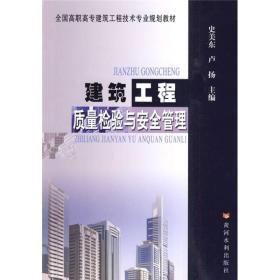全国高职高专建筑工程技术专业规划教材:建筑工程质量检验与安全管理