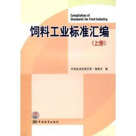 饲料工业标准汇编(上册)