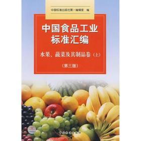 中国食品工业标准汇编:水果、蔬菜及其制品卷(上)(第三版)