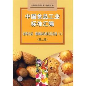 中国食品工业标准汇编(焙烤食品糖制品及相关食品卷(下) (第二版)