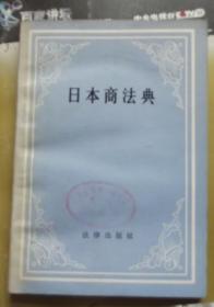 日本商法典