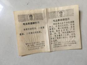 毛主席最先指示128开【小纸片】。